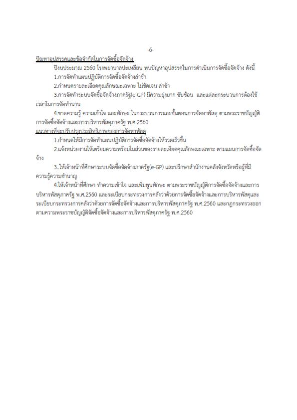 การวิเคราะห์ผลการจัดซื้อจัดจ้างITA 1_006